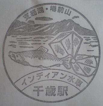 千歳駅スタンプ.jpg