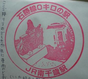 南千歳駅スタンプ.jpg