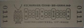 常紋号乗車証明書硬券うら.jpg