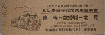 常紋号乗車証明書硬券おもて.jpg