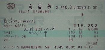 常紋号会員券.jpg