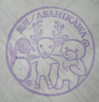 旭川駅スタンプ2.jpg