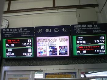 登別駅.jpg