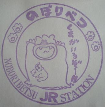 登別駅スタンプ.jpg