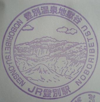 登別駅スタンプ3.jpg