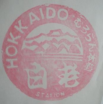 白老駅スタンプ.jpg