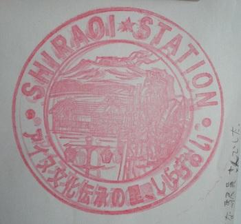 白老駅スタンプ2.jpg