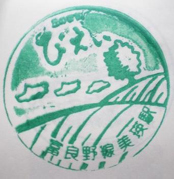 美瑛駅スタンプ.jpg