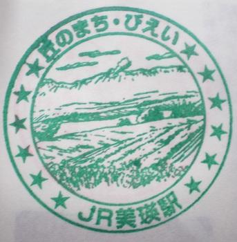 美瑛駅スタンプ2.jpg