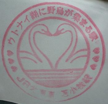 苫小牧駅スタンプ.jpg