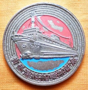 青函連絡船乗船記念メダルおもて.jpg