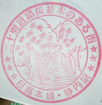 静内駅スタンプ.jpg