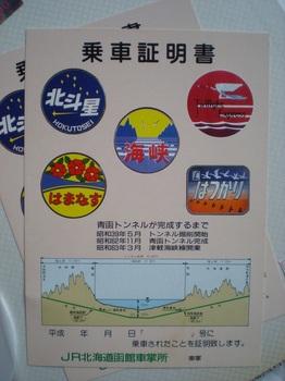 北斗星乗車証明書.jpg