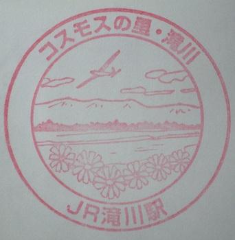 滝川駅スタンプ.jpg
