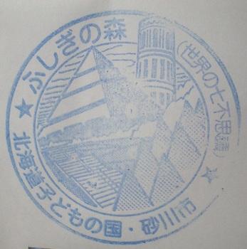 砂川駅スタンプ2.jpg