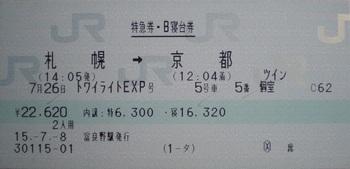 P7180111.JPG