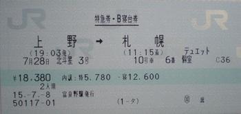 P7180114.JPG