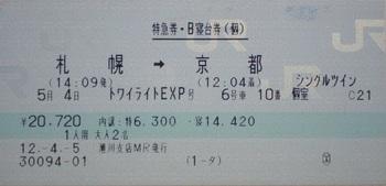 P7180131.JPG