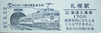 P8230110 (2).JPG